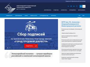 Nizhny Novgorod State Technical University's Website Screenshot