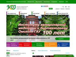 Omsk State Agrarian University n.a. P. A. Stolypin's Website Screenshot