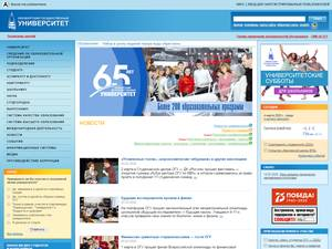 Orenburg State University's Website Screenshot