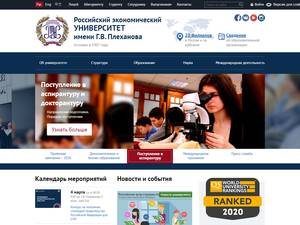 Plekhanov Russian University of Economics Screenshot
