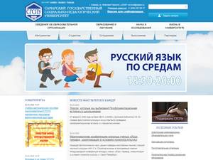 Samara State Academy of Social Sciences and Humanities's Website Screenshot