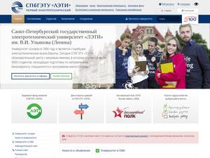 Saint Petersburg State Electrotechnical University's Website Screenshot