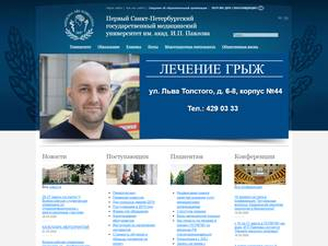 Pavlov First Saint Petersburg State Medical University's Website Screenshot