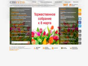 The Bonch-Bruevich St. Petersburg State University of Telecommunications's Website Screenshot