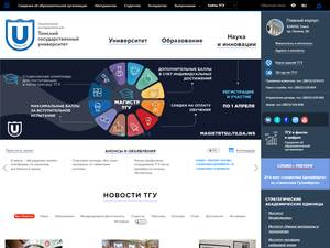 Tomsk State University's Website Screenshot