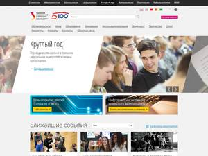 Ural Federal University's Website Screenshot