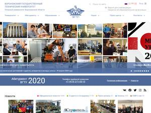Voronezh State Technical University's Website Screenshot