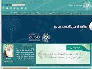 Institute of Public Administration, Saudi Arabia's Website Screenshot