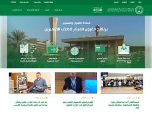 King Fahd University of Petroleum and Minerals's Website Screenshot