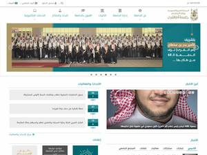 Umm Al-Qura University's Website Screenshot