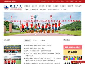 Ming Chuan University's Website Screenshot