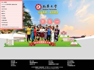 Nanhua University's Website Screenshot