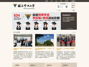 National Central University's Website Screenshot