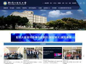 National Changhua University of Education's Website Screenshot