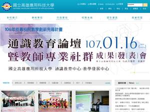 National Kaohsiung University of Applied Sciences's Website Screenshot