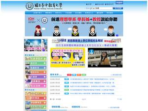 National Taichung University of Education's Website Screenshot