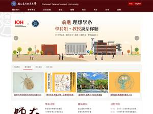 National Taiwan Normal University's Website Screenshot