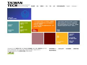 National Taiwan University of Science and Technology Screenshot