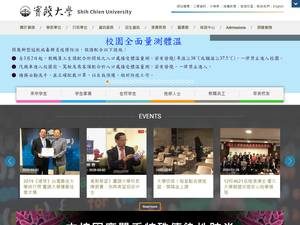 Shih Chien University's Website Screenshot