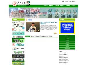 Tatung University's Website Screenshot