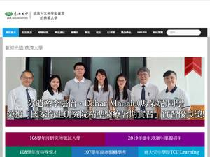 Tzu Chi University's Website Screenshot