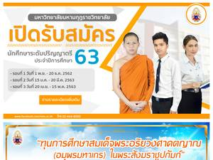 Mahamakut Buddhist University's Website Screenshot