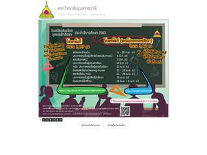 Ubon Ratchathani University's Website Screenshot