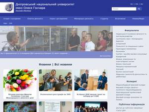 Dnipropetrovsk National University Screenshot