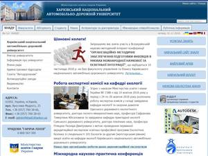 Kharkiv National Automobile and Highway University Screenshot