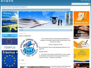 Kherson State University's Website Screenshot