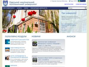 Odessa National Polytechnic University's Website Screenshot