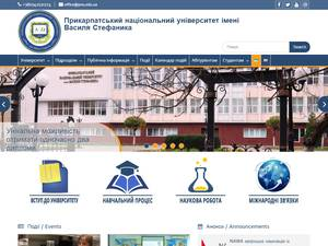Precarpathian National University Screenshot