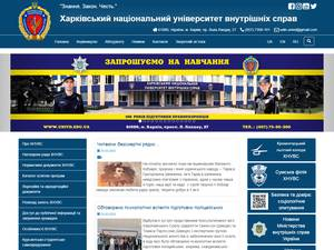 Kharkiv National University of Internal Affairs's Website Screenshot