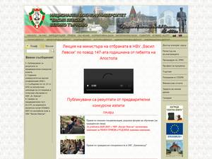 "National Military University ""Vasil Levski""'s Website Screenshot"