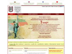 "South-West University ""Neofit Rilski""'s Website Screenshot"
