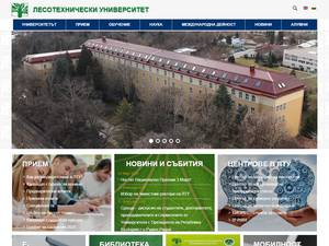 University of Forestry's Website Screenshot
