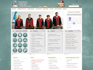 University of Plovdiv Paisii Hilendarski's Website Screenshot