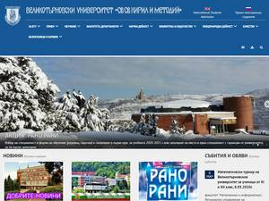 St. Cyril and St. Methodius University of Veliko Tarnovo's Website Screenshot