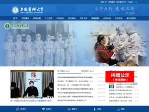 Anhui Medical University's Website Screenshot