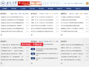 Anhui University's Website Screenshot