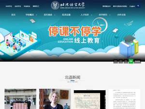 Beijing Language and Culture University Screenshot