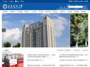 Changchun Normal University's Website Screenshot