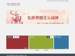 Chengdu University of Technology Screenshot