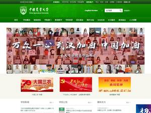 China Agricultural University's Website Screenshot