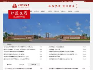 China Medical University Screenshot