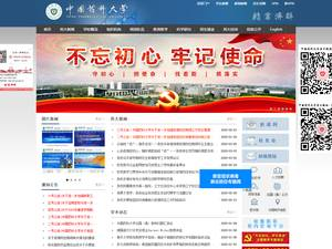China Pharmaceutical University's Website Screenshot
