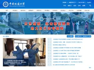 China University of Geosciences Wuhan's Website Screenshot