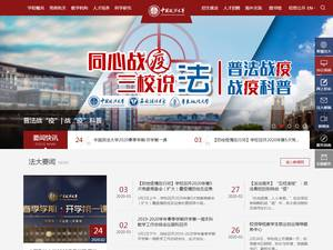 China University of Political Science and Law's Website Screenshot