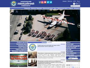 National Aviation University Screenshot