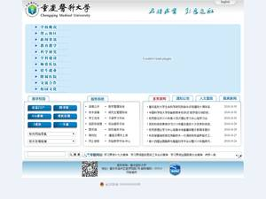 Chongqing Medical University's Website Screenshot